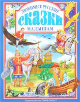 Купить Любимые русские сказки малышам, Русские народные сказки