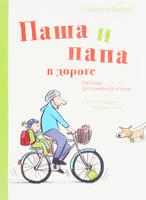 Купить Паша и папа в дороге. Рассказы для семейного чтения, Зарубежная литература для детей