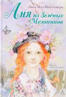 Купить Аня из Зелёных Мезонинов, Зарубежная литература для детей