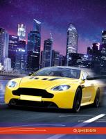 Купить Апплика Дневник школьный для младших классов Спортивный автомобиль С3620-01, Дневники