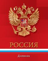 Купить Апплика Дневник школьный для младших классов Российская символика-С3621-01, Дневники
