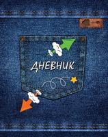 Купить Апплика Дневник школьный для младших классов Джинсовый стиль С3621-09, Дневники