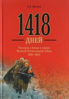 Купить 1418 дней. Рассказы о битвах и героях Великой Отечевенной войны 1941 - 1945, История России