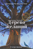 Купить Дерево желаний, Зарубежная литература для детей