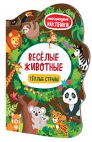 Купить Веселые животные. Теплые страны. Книжка с наклейками, Книжки с наклейками
