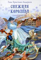 Купить Снежная королева. Сказка в семи рассказах, Зарубежная литература для детей