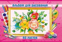 Купить ЛиС Альбом для рисования Цветы, Бумага и картон