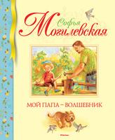 Купить Мой папа - волшебник, Русская литература для детей