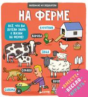 Купить На ферме, Книга-игра