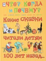 Купить Какие сказки читали детям 100 лет назад, Русские народные сказки