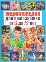 Купить Энциклопедия для любознашек от 6 до 12 лет, Познавательная литература обо всем