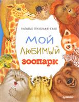 Купить Мой любимый зоопарк, Животные и растения