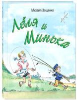 Купить Лёля и Минька, Русская литература для детей