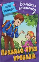 Купить Правило трех проблем, Русская литература для детей