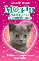 Купить Тайна говорящего котёнка, Зарубежная литература для детей