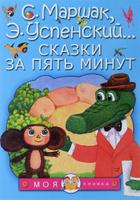 Купить Сказки за пять минут, Первые книжки малышей