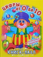 Купить Цифры от 0 до 10. Книга-пазл, Книжки-мозаики, паззлы