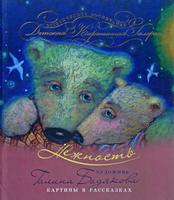 Купить Нежность, Зарубежная литература для детей