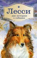 Купить Лесси. Две истории о собаках, Зарубежная литература для детей