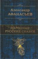 Купить Народные русские сказки, Русские народные сказки