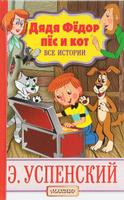 Купить Дядя Фёдор, пёс и кот. Все истории, Книги по мультфильмам и фильмам