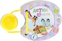 Купить Детки в клетке (книжка-игрушка), Первые книжки малышей
