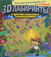 Купить 3D-лабиринты и другие классные головоломки, Кроссворды, головоломки
