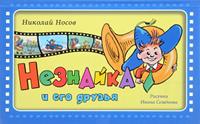 Купить Незнайка и его друзья, Русская литература для детей