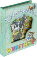 Купить Домашние животные, Первые книжки малышей