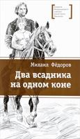 Купить Два всадника на одном коне, Историческая проза