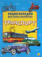 Купить Транспорт. Энциклопедия для самых маленьких, Космос, техника, транспорт