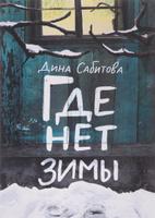 Купить Где нет зимы, Русская литература для детей