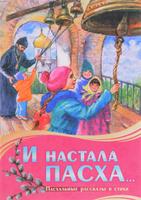 Купить И настала Пасха... Пасхальные рассказы и стихи для детей, Русская поэзия