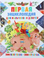 Купить Первая энциклопедия для мальчиков и девочек. 300 вопросов - 300 ответов (МЕЛОВКА, Познавательная литература обо всем