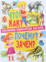 Купить Современная энциклопедия для детей. Что? Как? Почему? Зачем? (МЕЛОВКА), Познавательная литература обо всем