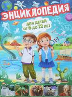 Купить Энциклопедия для детей от 6 до 12 лет (МЕЛОВКА), Познавательная литература обо всем