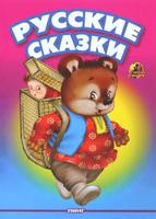 Купить Русские сказки, Русские народные сказки