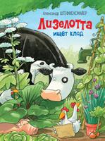 Купить Лизелотта ищет клад, Зарубежная литература для детей