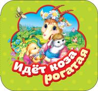 Купить Идет коза рогатая. Книжка-гармошка, Первые книжки малышей