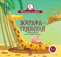 Купить Жирафа-грязнуля. Сказка для тех, кто не любит мыться, Зарубежная литература для детей