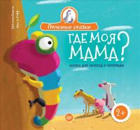 Купить Где моя мама? Сказка для непосед и потеряшек, Зарубежная литература для детей