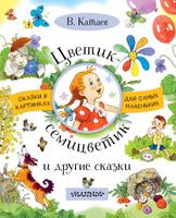 Купить Цветик-семицветик и другие сказки, Русская литература для детей