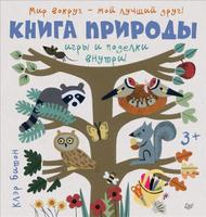Купить Книга природы. Мир вокруг - мой лучший друг!, Животные и растения