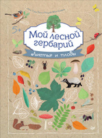 Купить Мой лесной гербарий, Животные и растения