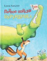 Купить Первое апреля Бурундучка. Как Бурундучок отмечает праздники, Русская литература для детей