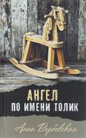 Купить Ангел по имени Толик, Русская литература для детей