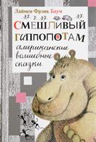 Купить Смешливый гиппопотам, Зарубежная литература для детей