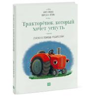 Купить Тракторенок, который хочет уснуть, Зарубежная литература для детей