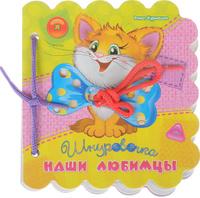 Купить Шнуровочки. Наши любимцы. Развивающая книга, Первые книжки малышей
