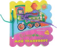 Купить Шнуровочки. Мой транспорт. Развивающая книга, Первые книжки малышей